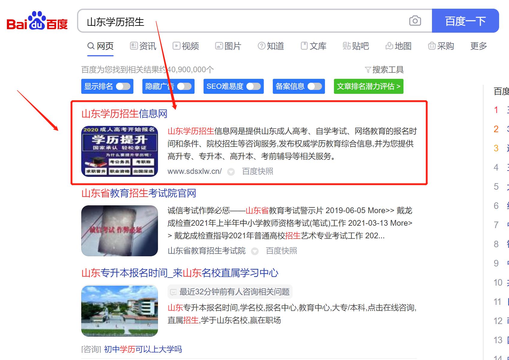 山东学历招生网优化案例
