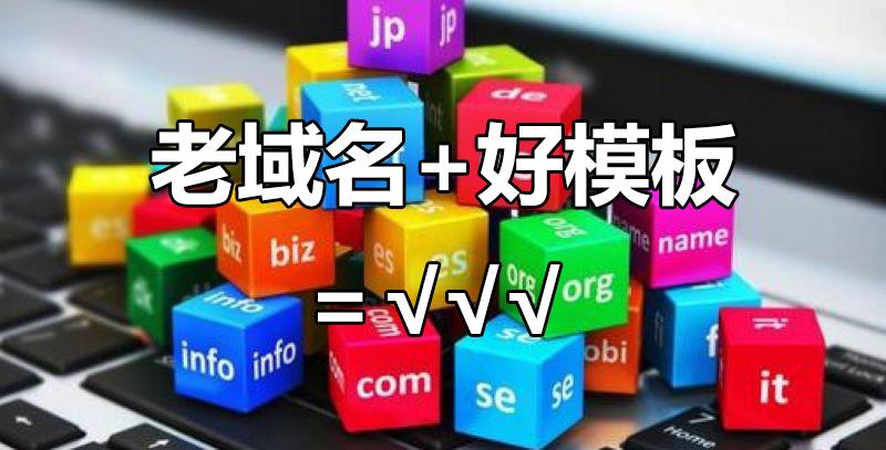 利用SEO快速打造高权重网站的方法