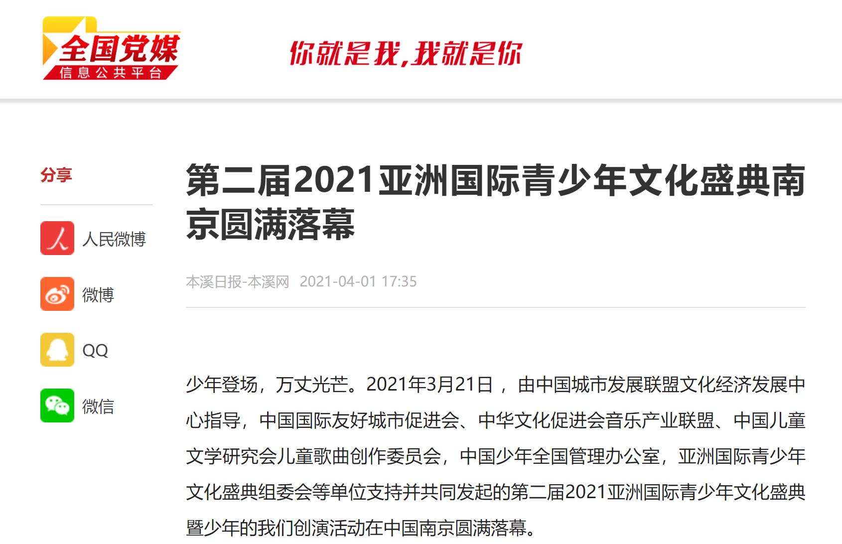 亚洲国际青少年文化盛典南京圆满落幕活动