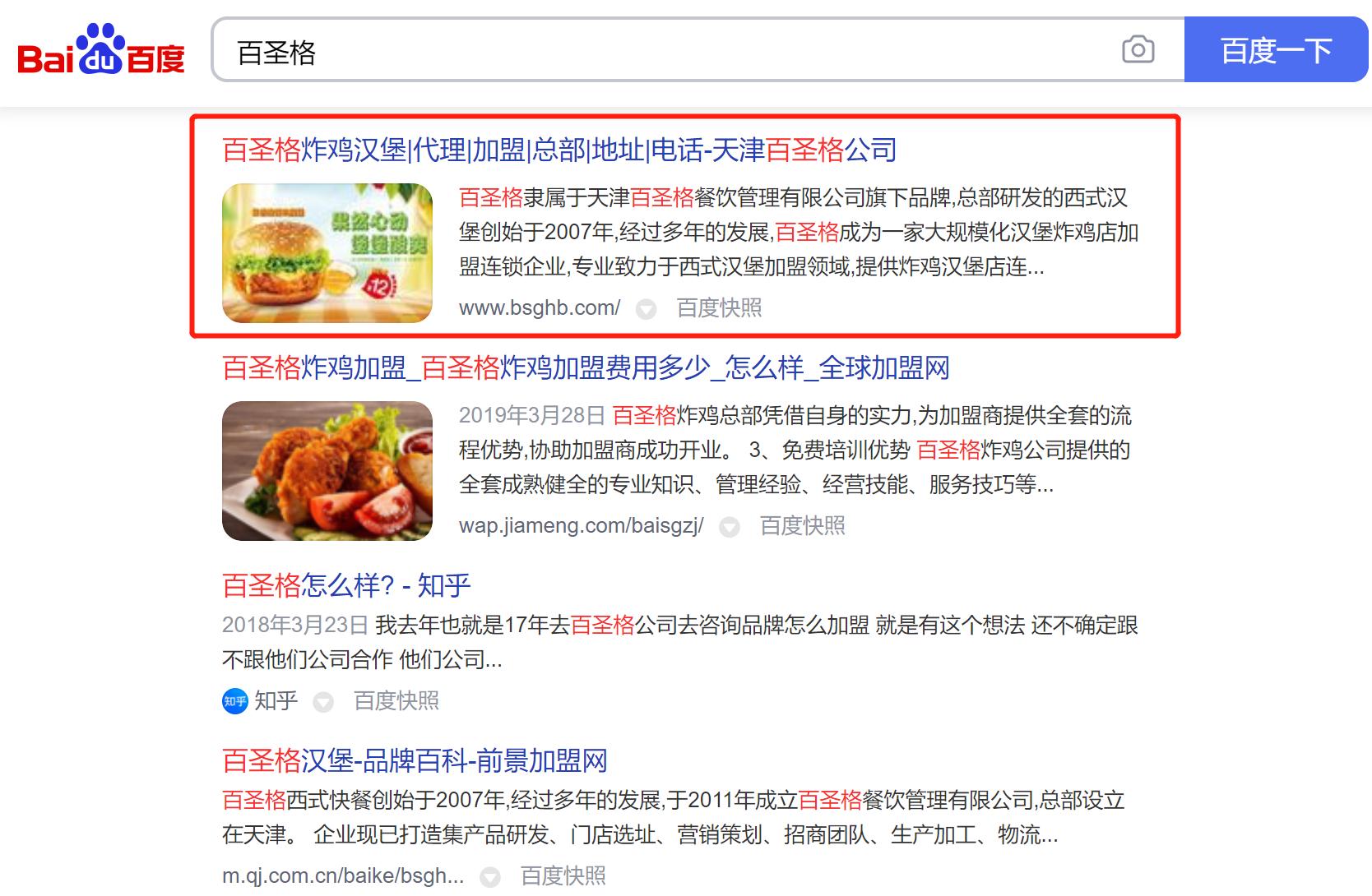 百圣格炸鸡汉堡官网品牌词优化案例