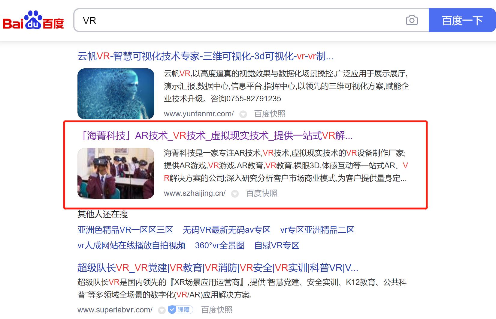 海菁科技官网单词排名优化案例