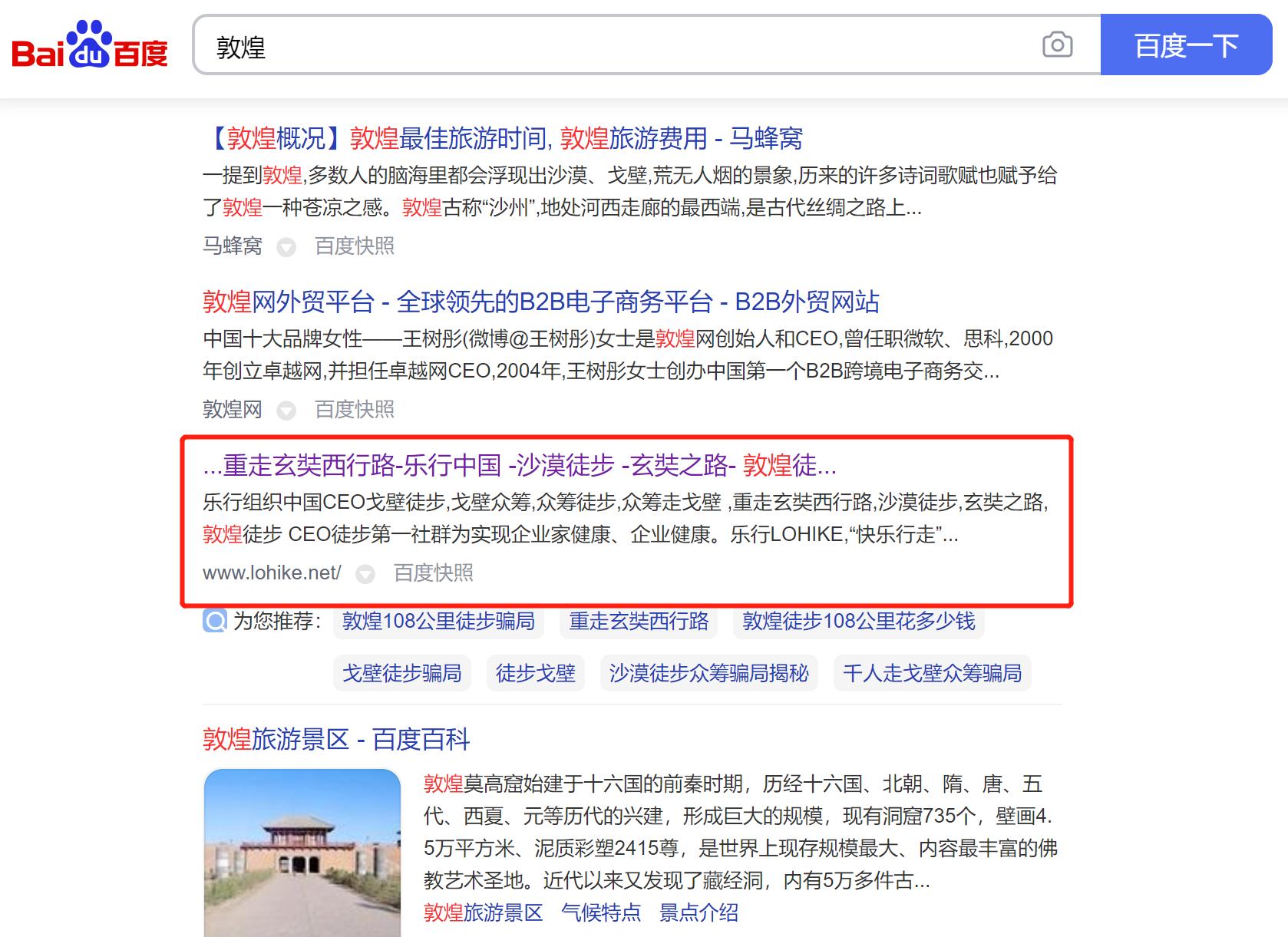乐行中国官网单词排名优化案例