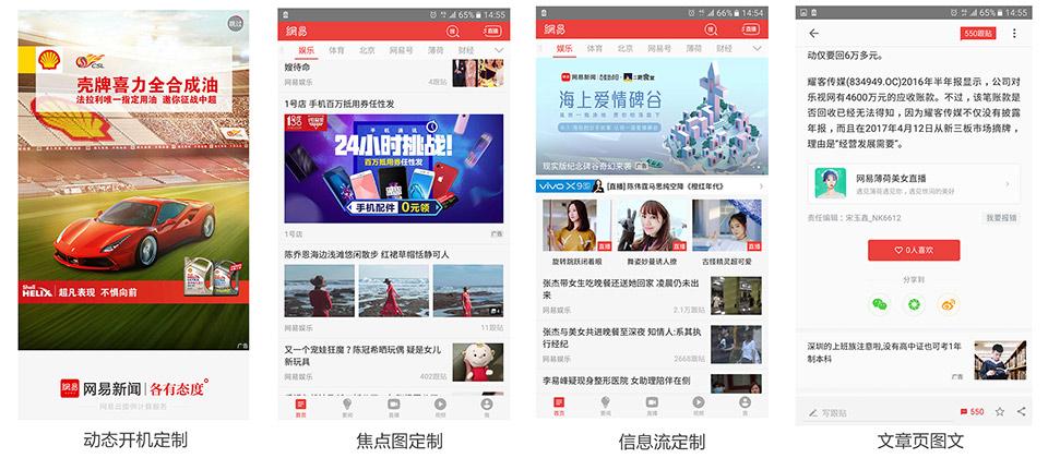 门户广告网易新闻APP广告投放