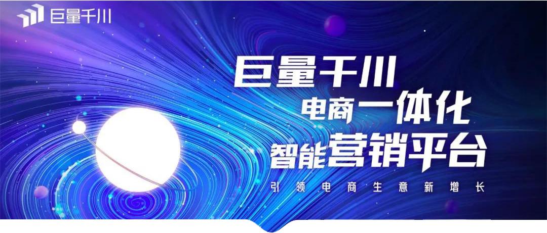 巨量千川电商广告平台投放