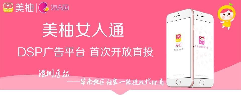 移动APP美柚广告投放
