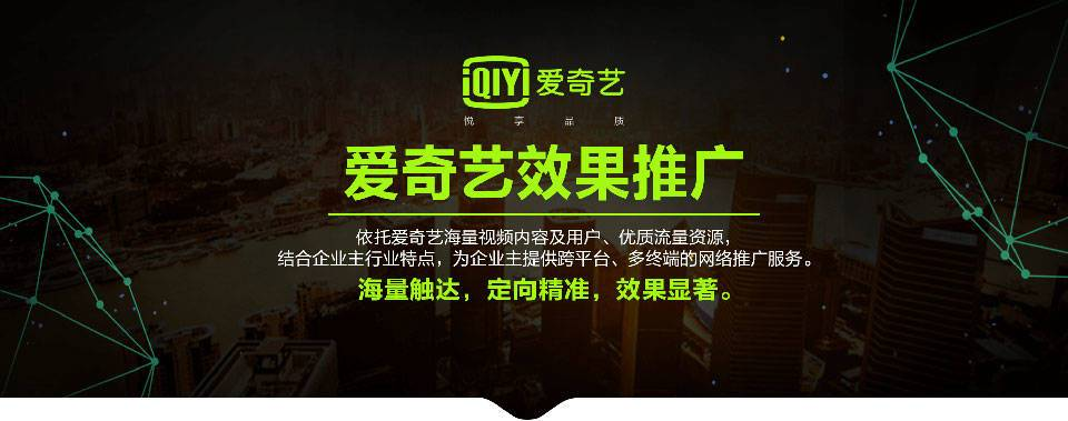 视频广告爱奇艺广告平台投放