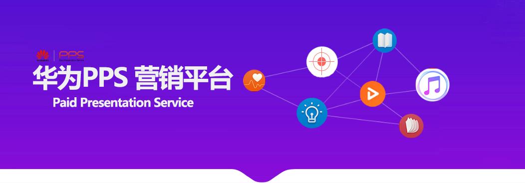 华为信息流广告平台投放