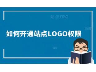 新站添加到站长平台后台怎么开通站点LOGO权限?