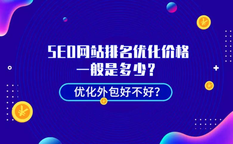 「优化外包」SEO网站排名优化价格是多少