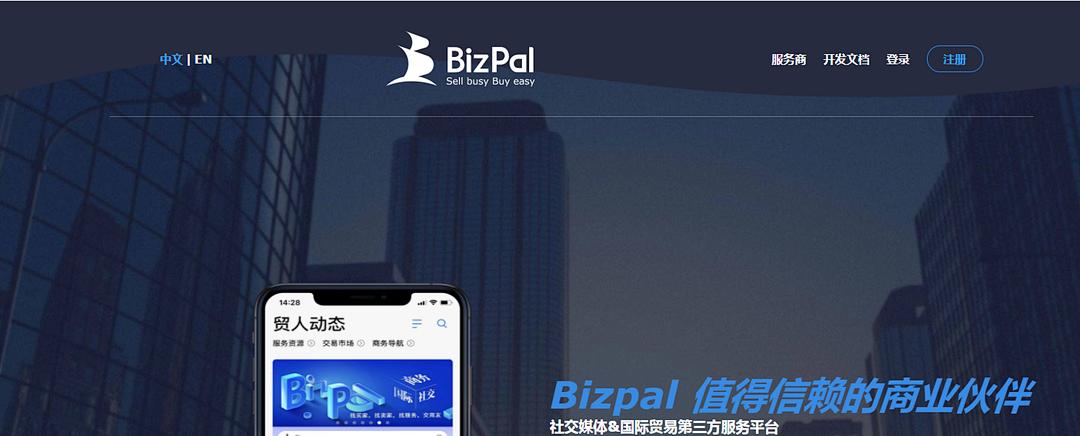 九个高效跨境电商外贸B2B平台