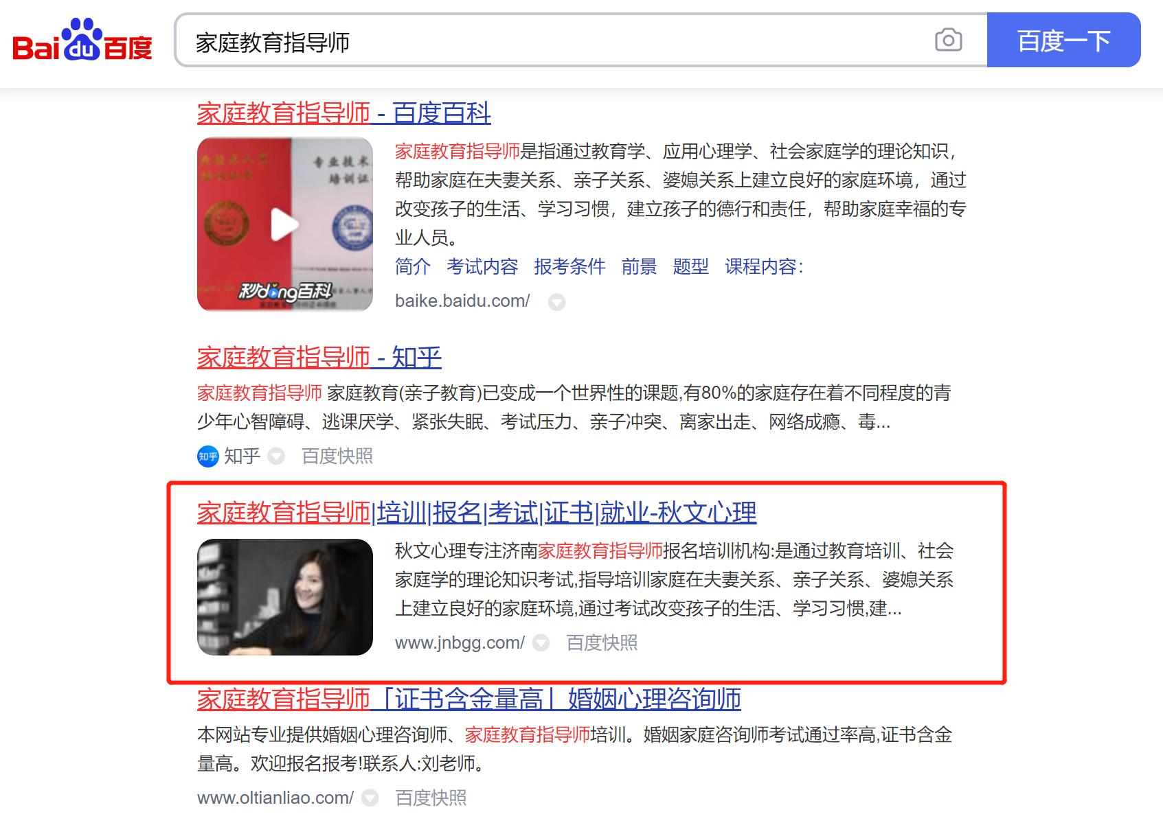 秋文教育营销型网站500指数词排名